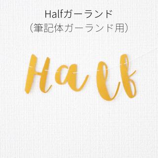 【全3カラー】Halfガーランド(筆記体ガーランド用)