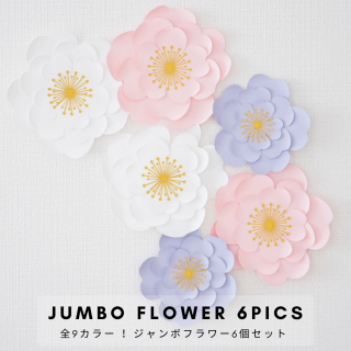 【全8カラー】ジャンボフラワー 単品6個セット 誕生日 飾り付け 飾り