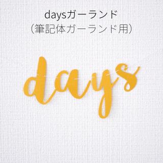 【全3カラー】daysガーランド(筆記体ガーランド)
