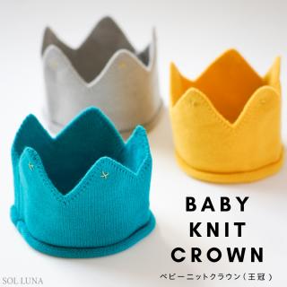 【全3カラー】ベビーニットクラウン(王冠)誕生日 飾り付け 飾り 帽子