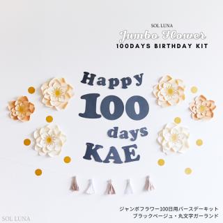 ジャンボフラワー100日祝い用バースデーキット(ブラックベージュ・丸文字ガーランド・名前別売り)