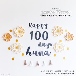 ジャンボフラワー100日祝い用バースデーキット(ブラックベージュ・筆記体ガーランド・名前別売り)