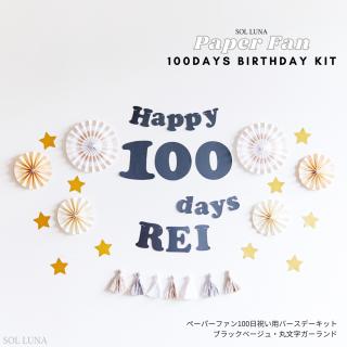 ペーパーファン100日祝い用バースデーキット(ブラックベージュ・丸文字ガーランド・名前別売り)