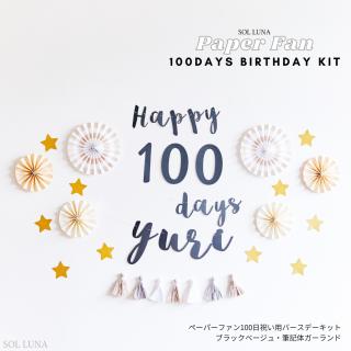 ペーパーファン100日祝い用バースデーキット(ブラックベージュ・筆記体ガーランド・名前別売り)