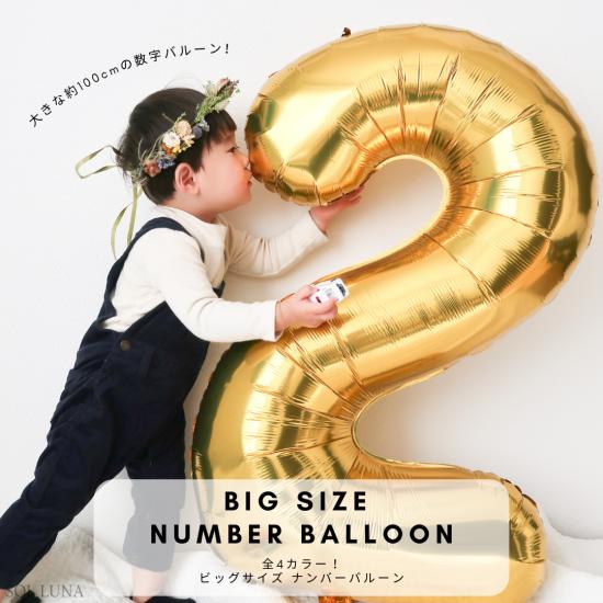 【全3カラー】BIGサイズ ナンバーバルーン
