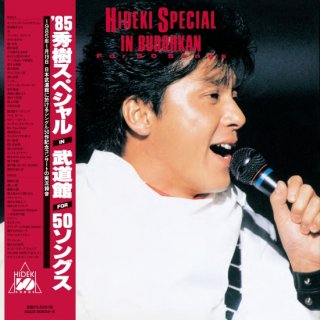 [HIDEKIオフィシャルショップ限定]<br>'85 HIDEKI SPECIAL IN BUDOHKAN<br>-For 50 Songs-