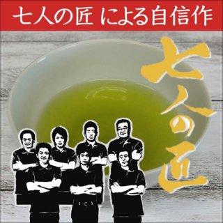 七人の匠 100g 【深蒸し掛川茶/産地直送】