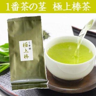 極上棒 200g 【深蒸し掛川茶/産地直送/棒茶・くき茶】