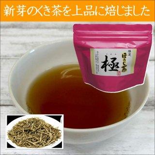 極ほうじ茶 50g 【深蒸し掛川茶/産地直送/ほうじ茶】