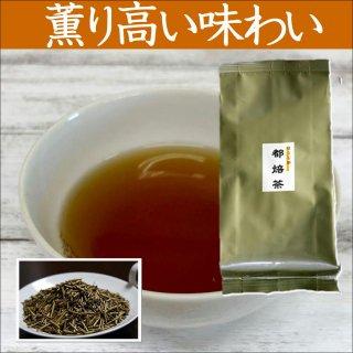 都焙茶 100g 【深蒸し掛川茶/産地直送/ほうじ茶】