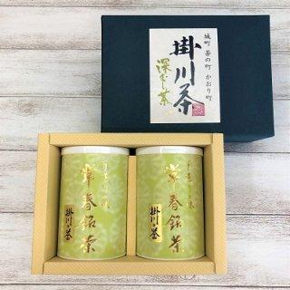 掛川の誉 100g2本セット 【深蒸し掛川茶/産地直送】