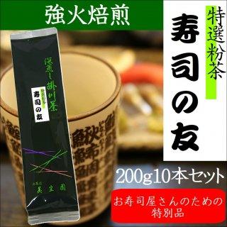 寿司の友 200g×10本