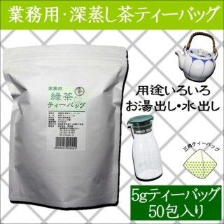 業務用 緑茶ティーバッグ 5g×50バッグ