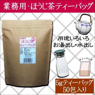 業務用ほうじ茶ティーバッグ5g×50バッグ