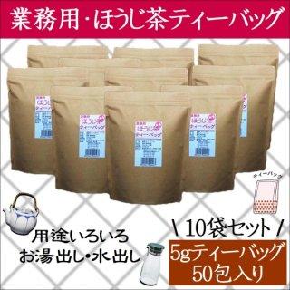 業務用 ほうじ茶ティーバッグ 【10袋セット】