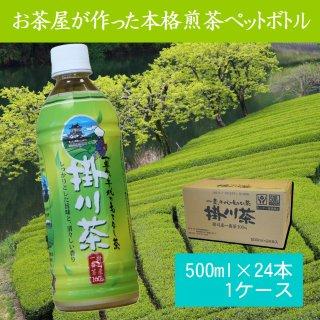掛川茶 煎茶ペットボトル 500ml×24本