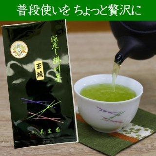 新茶 王城 100g【深蒸し掛川茶/産地直送】