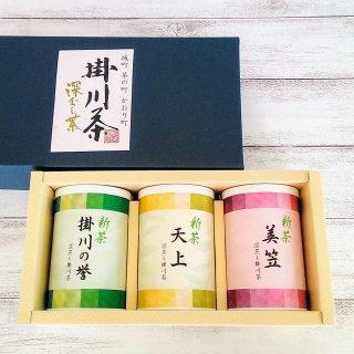 新茶ギフト 天上・美笠・掛川の誉 各100g3本セット 【深蒸し掛川茶/産地直送】