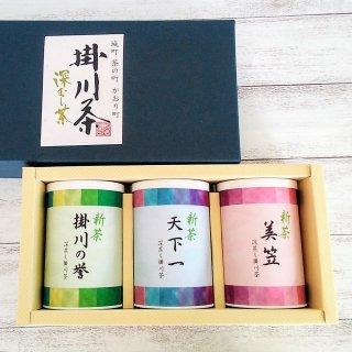新茶ギフト 天下一・美笠・掛川の誉 各100g3本セット 【深蒸し掛川茶/産地直送】