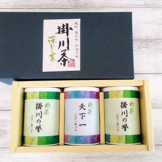 新茶ギフト 天下一100g1本・掛川の誉100g2本 3本セット 【深蒸し掛川茶/産地直送】
