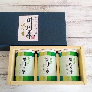 新茶ギフト 掛川の誉 100g3本セット 【深蒸し掛川茶/産地直送】