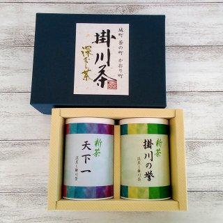 新茶ギフト 天下一・掛川の誉 各100g2本セット 【深蒸し掛川茶/産地直送】