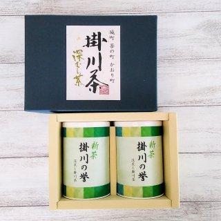 新茶ギフト 掛川の誉 100g2本セット 【深蒸し掛川茶/産地直送】