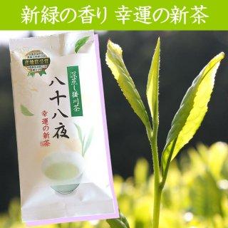 八十八夜新茶  100g 【深蒸し掛川茶/産地直送】