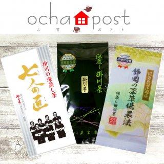 飲み比べ  100g 3袋セット 【深蒸し掛川茶/お茶ポスト商品・同梱不可】