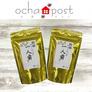 """煎茶ティーバッグ """"一人前"""" ゴールド 2袋セット 【深蒸し掛川茶/お茶ポスト商品・同梱不可】"""