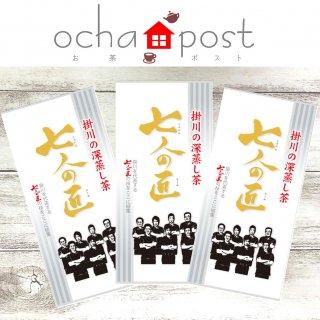 七人の匠100g 3袋セット 【深蒸し掛川茶/お茶ポスト商品・同梱不可】