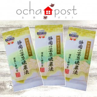 静岡の茶草場農法茶100g 3袋セット 【深蒸し掛川茶/お茶ポスト商品・同梱不可】