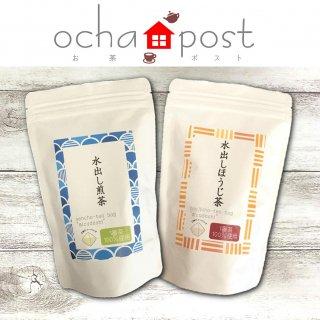 水出し茶 ペアセット 【深蒸し掛川茶/お茶ポスト商品・同梱不可】