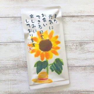 お茶メール(ひまわり2)