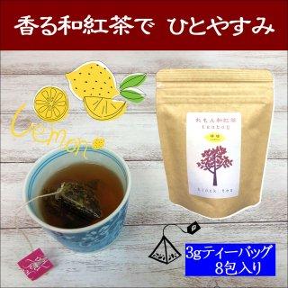 れもん和紅茶ティーバッグ