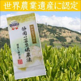 静岡の茶草場農法茶