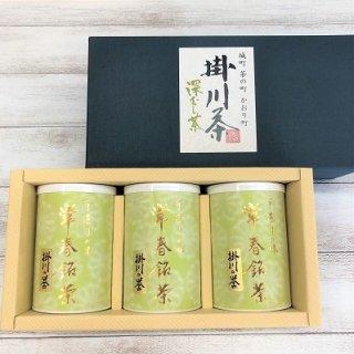掛川の誉 【3缶セット】