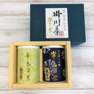 天下一・掛川の誉 【2缶セット】