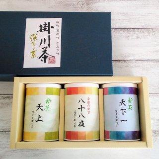 新茶ギフト 天上・天下一・八十八夜 各100g3本セット 【深蒸し掛川茶/産地直送】