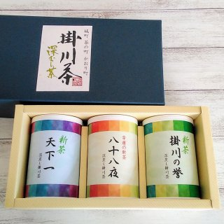 新茶ギフト 天下一・八十八夜・掛川の誉 各100g3本セット 【深蒸し掛川茶/産地直送】