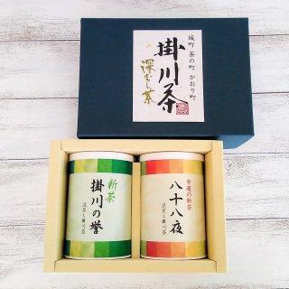 新茶ギフト 八十八夜・掛川の誉 各100g2本セット 【深蒸し掛川茶/産地直送】