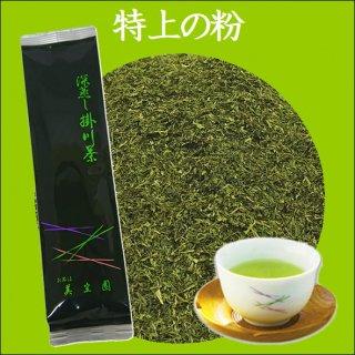 新茶 春の粉 200g 【深蒸し掛川茶/産地直送/粉茶】