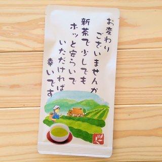 新茶メール(茶娘)【深蒸し掛川茶/産地直送/ティーバッグ】