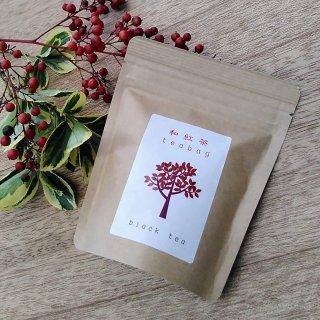 和紅茶ティーバッグ 【掛川茶/産地直送】