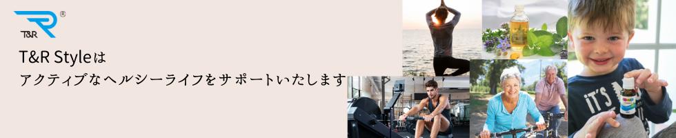 【公式】ティーアンドアールスタイルオンラインショップ