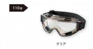 0348保護メガネ GG-30-AF