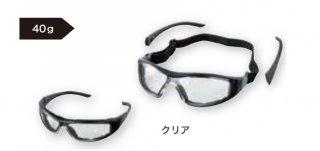 0349保護メガネ GG-45C-AF