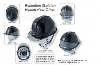 0380リフレクションスケルトンバイザーヘルメット C1型