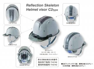 0381リフレクションスケルトンバイザーヘルメット C2型