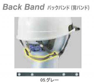 0391 ホック式背バンド